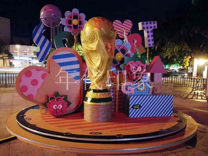 绵阳万达商业广场世界杯主题美陈