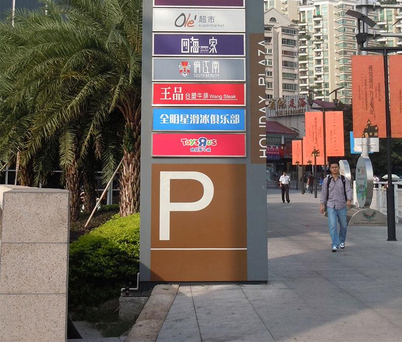 精神堡垒导向牌户外烤漆导视牌小区指示牌立式停车场导向吊牌