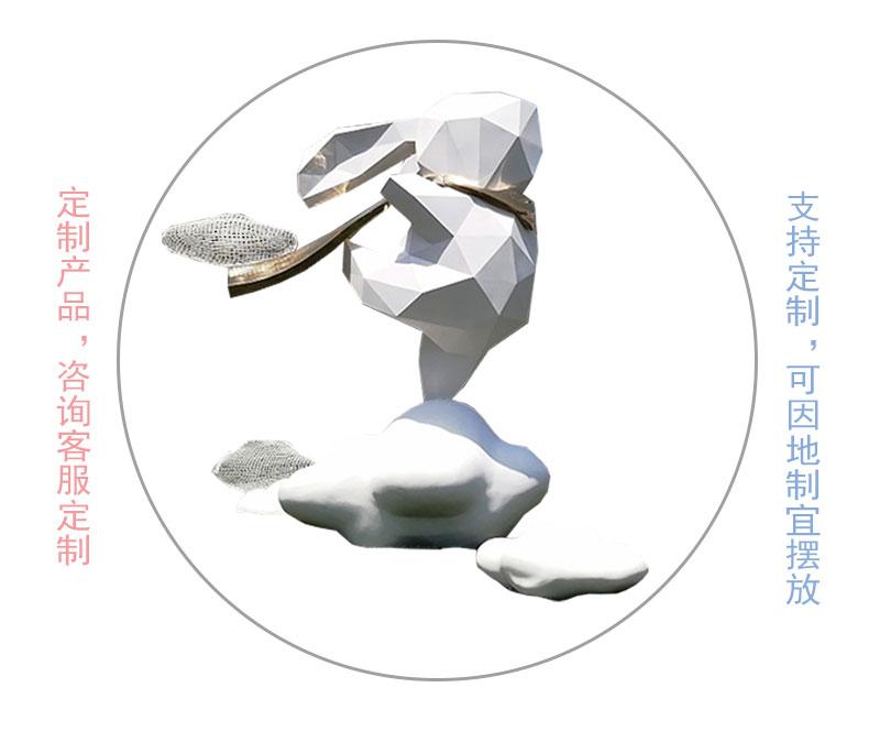 玻璃钢云朵兔子雕塑切片景观不锈钢摆件