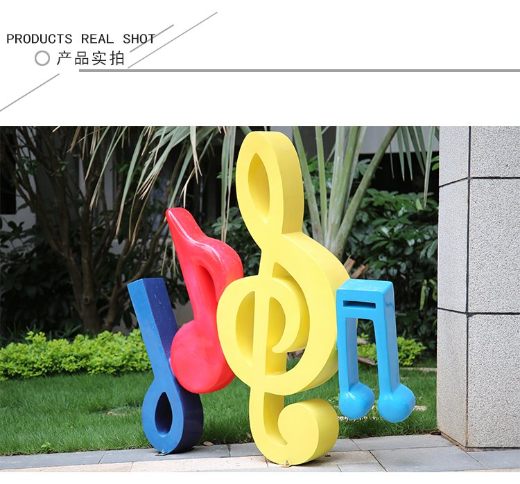 剪影音符摆件户外玻璃钢创意雕塑商场房地产楼层广场景观