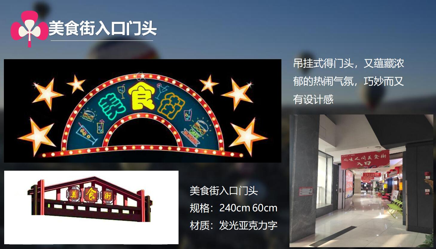 萝岗万达地铁商业级购物广场美陈