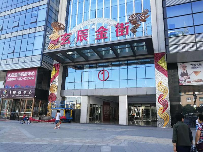 76凤栖梧桐 香满城 玄辰金街商业街购物广场美陈
