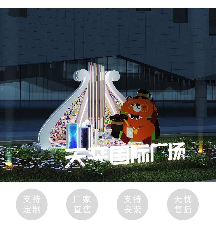 中山天奕星河广场美陈艺术装置设计方案