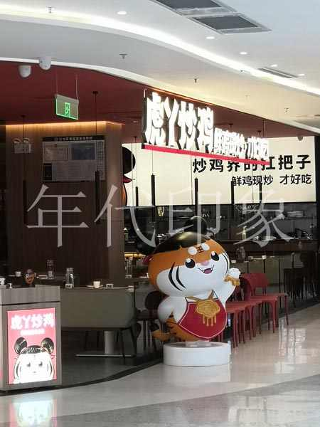 郑州佳纷天地商城商业综合体美陈
